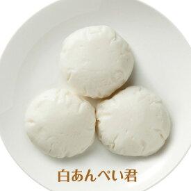 白あんぺい君【/やわらか食、介護食、嚥下訓練にも(業務用・ご自宅用)】