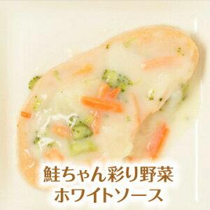 鮭ちゃん彩り野菜ホワイトソース【/ふくなお亭、やわらか食、介護食、嚥下訓練にも(ご自宅用)】
