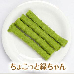 ちょこっと緑ちゃん【/やわらか食、介護食、嚥下訓練にも(業務用・ご自宅用)】