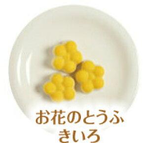 お花のとうふ きいろ【/やわらか食、介護食、嚥下訓練にも(業務用・ご自宅用)】