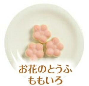 お花のとうふ ももいろ【/やわらか食、介護食、嚥下訓練にも(業務用・ご自宅用)】