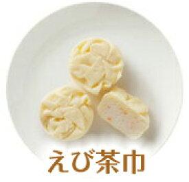 えび茶巾【/やわらか食、介護食、嚥下訓練にも(業務用・ご自宅用)】