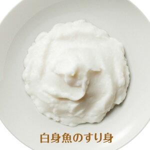 白身魚のすり身【/やわらか食、介護食、嚥下訓練にも(業務用・ご自宅用)】