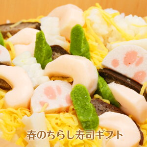 艶やわごはんちらし寿司ギフト【やわらかごはん、やわらか食、レトルト、冷凍食品、嚥下訓練にも(ご自宅用、贈り物ギフト)】