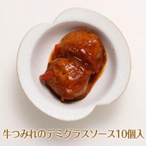 牛つみれのデミグラスソース10個入【/ふくなお亭、やわらか食、介護食、嚥下訓練にも(ご自宅用)】
