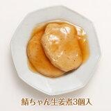 鯖ちゃん生姜煮10個入/やわらか食、介護食、嚥下訓練にも(業務用・ご自宅用)
