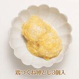 鶏つくね卵とじ3個入/やわらか食、介護食、嚥下訓練にも(業務用・ご自宅用)