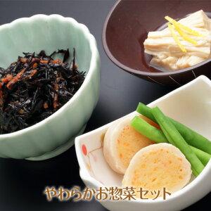 やわらかお惣菜セット【/ふくなお(ご自宅用、贈り物ギフト)】