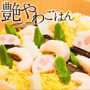 艶やわごはん 彩りちらし寿司【/やわらか食、介護食、嚥下訓練にも(ご自宅用)】