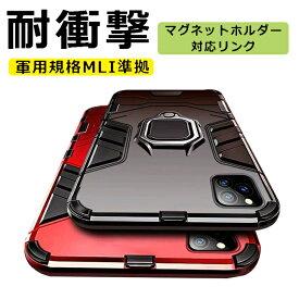 iPhone12ケース 12Pro 12ProMax iPhone8 iPhoneSE第2世代 se2 iPhone11ケース 11pro 11promax xr xs XSMax 6 6s 8Plus ケース リング付き iphone7 plus ラインストーン スリム アイフォンケース カバー おしゃれ キラキラ 全面保護 耐衝撃 iPhone7 マグネットホルダー