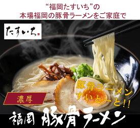 \今だけ半額!! 1,000円ポッキリ/博多 濃厚豚骨ラーメン(すいとーとセット)楽天市場に新登場!自家製極細ストレート生麺と時間をかけてじっくり煮込んだ濃厚豚骨スープのセットです。今なら「替玉1食」をプレゼント! (3食分+替玉1食)