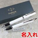 【 名入れ 】New パーカー IM ボールペン&万年筆 ギフト セット | Parker 高級 おしゃれ 可愛い 書きやすい 名前入り …