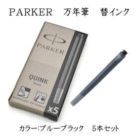 【パーカー万年筆対応】替えインク5本セット*インク色:ブルーブラック*PARKER替えインク/リフィル