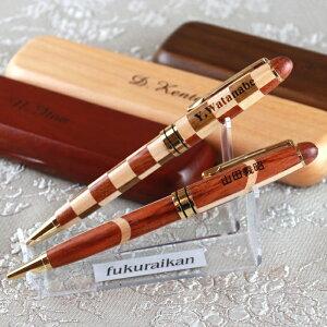 【 ボールペン 】名入れ 寄木 木製ボールペン&ケースセット | プレゼント ボールペン 還暦 還暦祝い 刻印 きざむ 記念品 誕生日 敬老の日 ペン おしゃれ ボールペン 名前 入り 名前入り 木