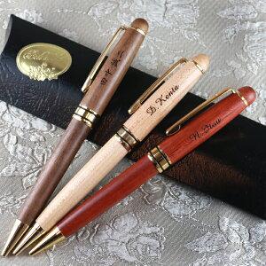 【 ボールペン 】名入れ 木製ボールペン | 卒業記念品 卒業 還暦 還暦祝い 記念品 誕生日 敬老の日 ペン 名前 入り 名前入り 卒業記念 ギフト 退職祝い 父 高級 ボールペン かっこいい 人気 名