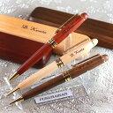 【 ボールペン 】送料無料 名入れ 木製ボールペン &ケースセット | 卒業記念品 還暦 還暦祝い 記念品 誕生日 ペン お…