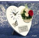 プリザーブドフラワークロック《名入れ》ハート/2輪5色から選択花時計/置時計/還暦祝/御祝/敬老の日/ブリザーブドフラワー