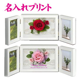 【 名入れ 】 プリザーブドフラワー フォトフレーム ( 大 ) SD-5640 | ギフト おしゃれ 写真額 写真立て 高級 プレゼント 薔薇 バラ