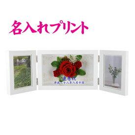 《 送料無料 》 プリザーブドフラワー フォトフレーム ( 大 ) レッド | おしゃれ 写真額 写真立て 高級 プレゼント 薔薇 バラ