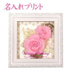 《 名入れ対応 》 ご結婚祝 プリザーブドフラワー SD-5830P ( ヨーロピアンフレーム) ピンクバラ | ギフト おしゃれ 写真額 写真立て 高級 プレゼント 薔薇 バラ