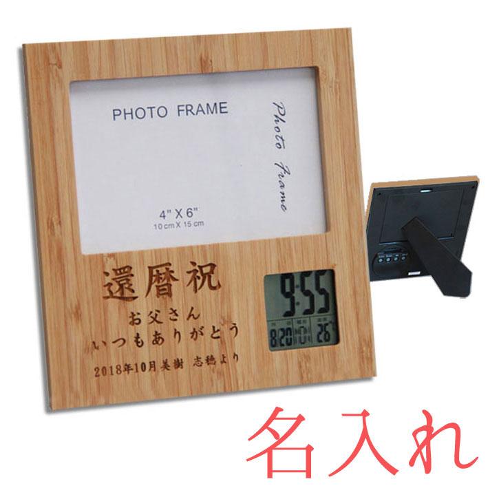 《 名入れ 》竹の フォトフレーム クロック | 卒業記念品 還暦祝い 米寿 喜寿 古希 祝い 退職祝い 昇進祝い 栄転祝い 出産祝い 結婚祝い 誕生祝い 退職祝 写真立て おしゃれ 記念品 ギフト フォトスタンド 時計 温度計