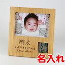 《 名入れ 》竹の フォトフレーム クロック 【よこ写真用】卒業記念 還暦祝い 米寿 喜寿 古希 祝い 退職祝い 出産祝 …