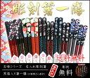 プレゼント シリーズ Chopsticks
