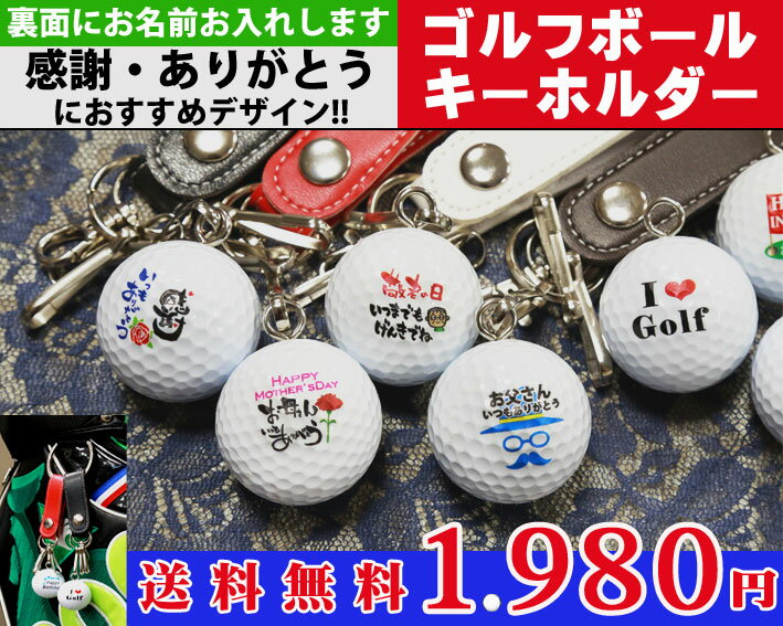 名入れゴルフボールキーホルダー/感謝・ありがとうデザイン《キーチェーン キーリング》golfballkeyholder【楽ギフ_名入れ】名前/イニシャル/敬老の日/ギフト/プレゼント