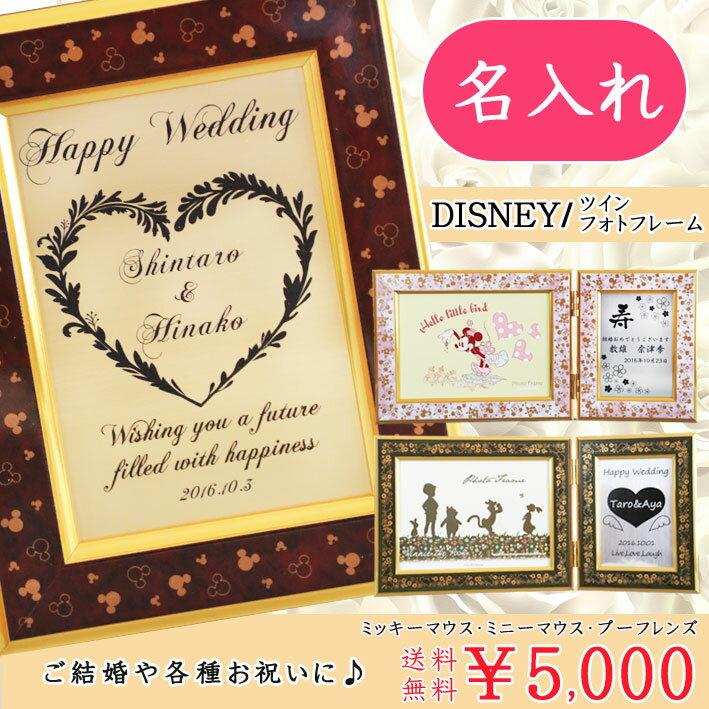 《 送料無料 名入れ 》 ディズニー ツイン フォトフレーム | 結婚祝い 壁掛け おしゃれ 多面 刻印 写真立て 名前入り 記念品 ギフト プレゼント Disney picture frame 名前 Wedding Gift