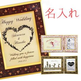 【 父の日 】《 送料無料 名入れ 》 ディズニー ツイン フォトフレーム | 結婚祝い 壁掛け おしゃれ 多面 刻印 写真立て 名前入り 記念品 ギフト プレゼント Disney picture frame 名前 Wedding Gift