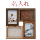 【 名入れ 】 ラドンナ【DF52-40】フォトフレーム   壁掛け おしゃれ 多面 出産祝い 男の子 女の子 記念品 BABY ベビ…