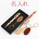 【 送料無料 名入れ 】 キーホルダー & 木製 ボールペン (寄木) ギフト セット | キーチェーン キーリング 名前入…