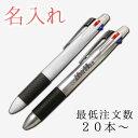 【 名入れ プリント代金込 】 マルチファンクションペン v010099   ボールペン + シャープペン 消しゴム 複合筆記具 …