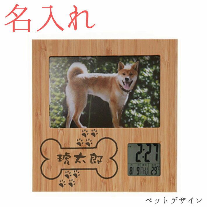 【 ペット 名入れ 】竹の フォトフレーム クロック   ADESSO アデッソ【楽ギフ_名入れ】 犬 猫 ドッグ キャット 動物 名前 彫刻 刻印 メモリアルフレーム 時計 置時計 写真立て 写真たて 竹製 遺影額 名前入り 名前 刻印