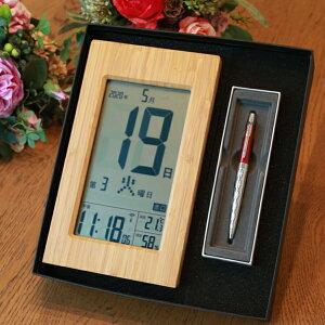 日めくり 電波時計 + パーカー JOTTER ボールペン ギフトセット | 名入れ PARKER 退職祝 還暦祝 時計 掛け時計 置時計 掛時計 竹製 記念品 プレゼント ギフト パーカー やさしい 名前入り デジタル