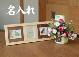 【 送料無料 名入れ 】花 ぷらす 《 ウッド フォトフレーム ( 3面 )》 フレアローズ 695A35-cw30-30 ギフトセット | ギフト セット 壁掛け 写真立て 写真額 おしゃれ 木製 高級 セット 大きい かわいい 多面 光の楽園 光触媒 造花 胡蝶蘭 コチョウラン