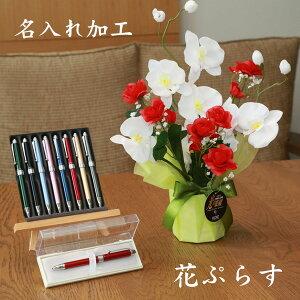 【 名入れ 】花 ぷらす 《 プラチナ 複合ボールペン 》 ブライト胡蝶蘭 64A30-MWB1000C ギフトセット | ギフト セット 高級 おしゃれ ボールペン ペン セット ブランド かわいい プレゼント 光の楽