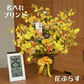 【 送料無料 名入れ 】花 ぷらす 《 日めくり 電波時計 》 ゴールドストライク 43A70-KW9254 ギフトセット | ギフト 時計 クロック おしゃれ ブランド 置時計 壁掛け 電波 プレゼント 光の楽園 光触媒 アレンジフラワー 造花