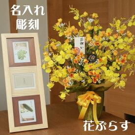 【 送料無料 名入れ 】花 ぷらす 《 木製 フォトフレーム ( 3面 )》 ゴールドストライク 43A70-cw30-30 ギフトセット | ギフト セット 壁掛け 写真額 写真立て おしゃれ 高級 セット 大きい かわいい 多面 光の楽園 光触媒 造花
