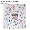《 名入れ 》 写真 入り 寄せ書き 野球 | 色紙 卒業 卒団 優勝記念 寄書き 部活 引退 記念品 メモリアル 写真入り 記…