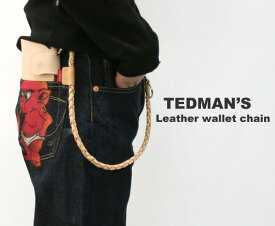テッドマン ヌメ革ウォレットチェーン(ピスネーム付き) tdwc-400 TEDMAN