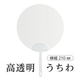 送料無料 透明うちわ 5枚入 日本製 高透明度 シールド 飛沫防止 フェイスガード プラスチック マスク 手持ち エチケット 透明 うちわ 優しい トークエチケット マウスシールド コロナ 感染対策 手持ちシールド