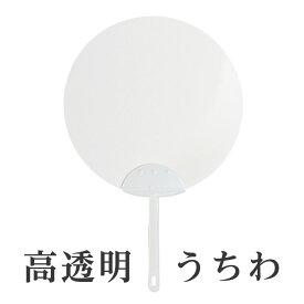 送料無料 透明うちわ 5枚入 日本製 高透明度 飛沫防止 フェイスガード マスク 手持ち エチケット 透明 うちわ 優しい トークエチケット マウスシールド コロナ 感染対策
