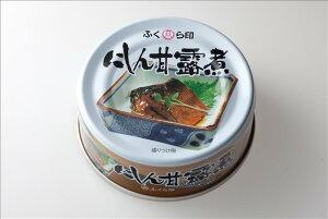 にしん甘露煮 SP缶 惣菜缶詰【賞味期限3年 防災・非常食にも】