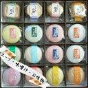 【スペシャル】お吸い物・お味噌・スープの加賀懐石最中16入 金沢ふくら屋  内祝・引き出物 お中元 に人気 写真入メッセージカー…