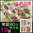 【送料込】常温保存90日 新バージョン 和食・レトルト食品・惣菜 和風デリカ ボリュームセット 13個入 セット …