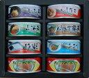 惣菜缶詰 金沢ふくら屋 味の匠S  缶詰8缶セット (賞味期限3年) 保存食・非常食・手土産に)【楽ギフ_メッセ入…