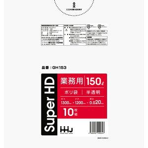 ごみ袋 150L 業務用 半透明ポリ袋 1300x1200mm 300枚入 GH153