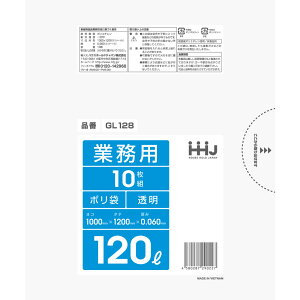 ごみ袋 120L 業務用 透明ポリ袋 1000x1200mm 100枚入 GL128