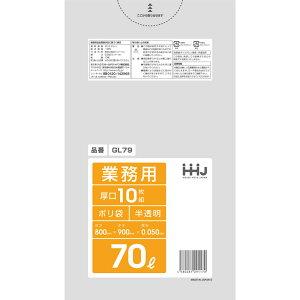 ごみ袋 70L 業務用 半透明ポリ袋 800x900mm 300枚入 GL79